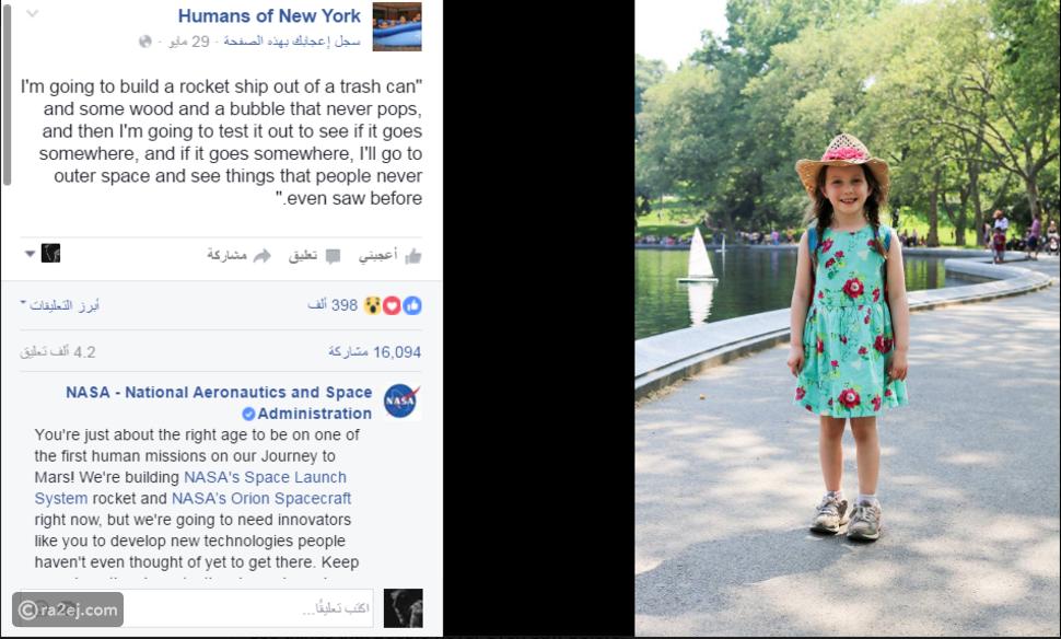 وكالة ناسا تعرض وظيفة على طفلة عمرها 9 سنوات.. تعرف على القصة الملهمة