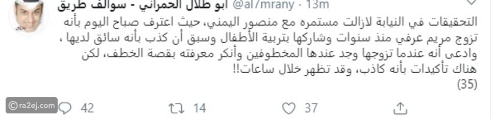 من الصحفية التي حلت لغزاً حاسماً في قضية مريم خاطفة أطفال الدمام؟