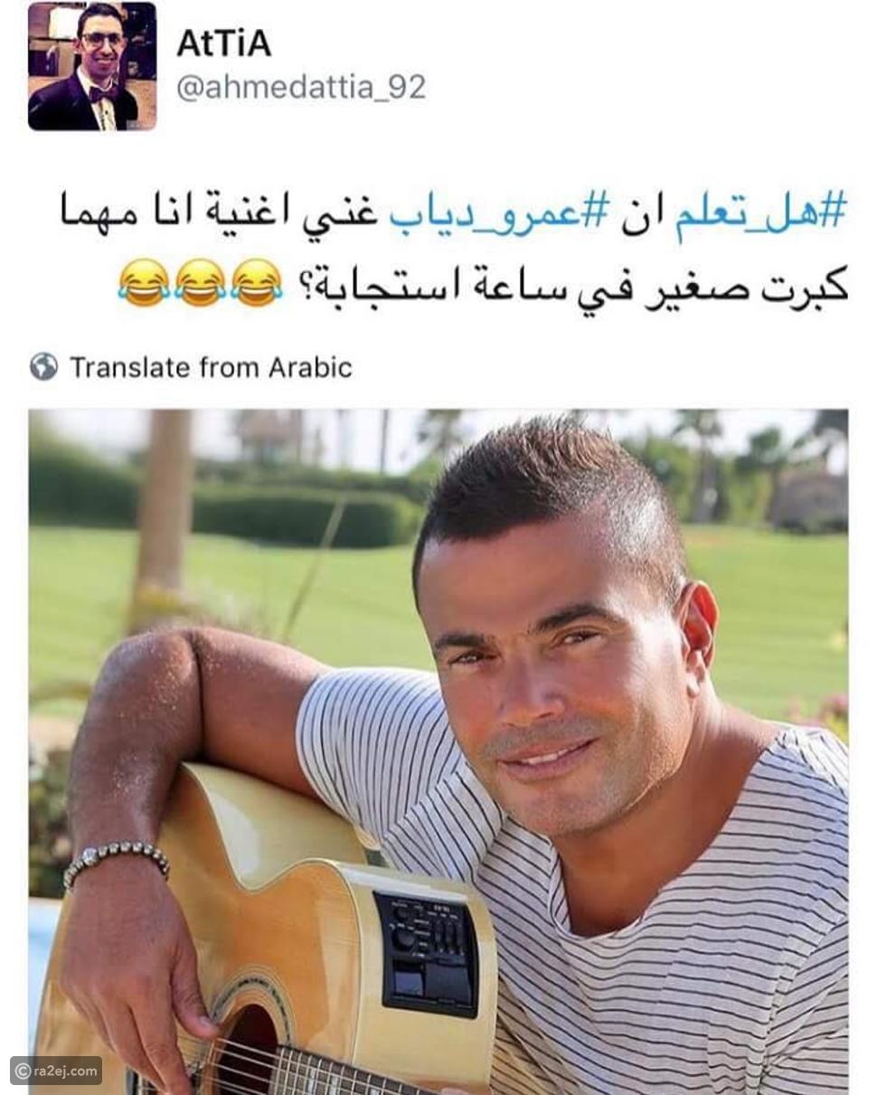 اكتشفوا سر الشباب الدائم للفنان عمرو دياب من خلال صورة تداولها نشطاء مواقع التواصل الاجتماعي!