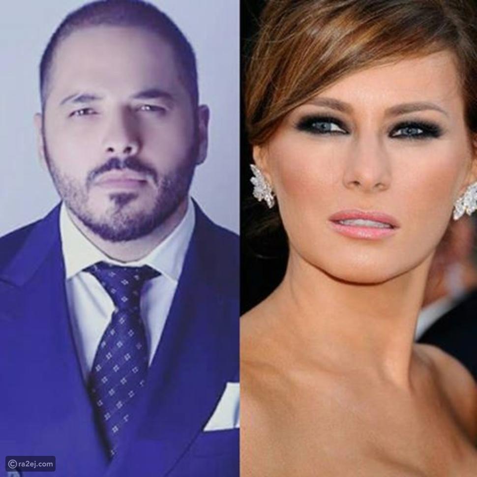 صورة تكشف وجه الشبه بين ميلانيا ترامب ورامي عياش