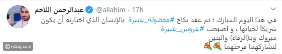 أخيراً: معضولة عنيزة تتزوج من حبيبها ونشطاء تويتر يعلقون