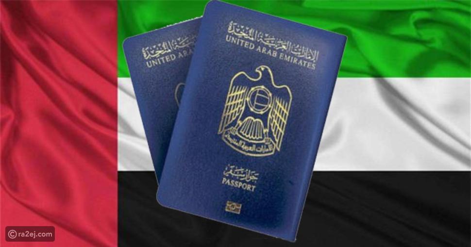 ما هو أفضل جواز سفر عربي وفقًا لأحدث تصنيف؟