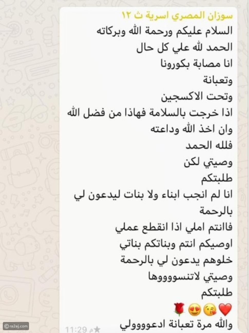 وصية معلمة سعودية قبل وفاتها بكورونا تحزن الجميع: هذا ما قالته