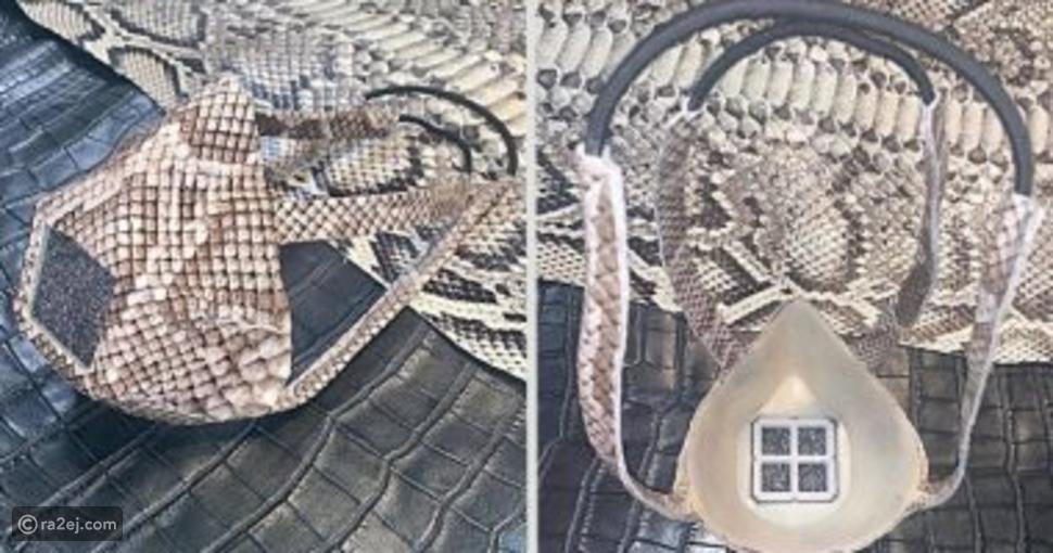 شركة تنتج كمامات طبية من جلد الثعابين: هل صحية؟