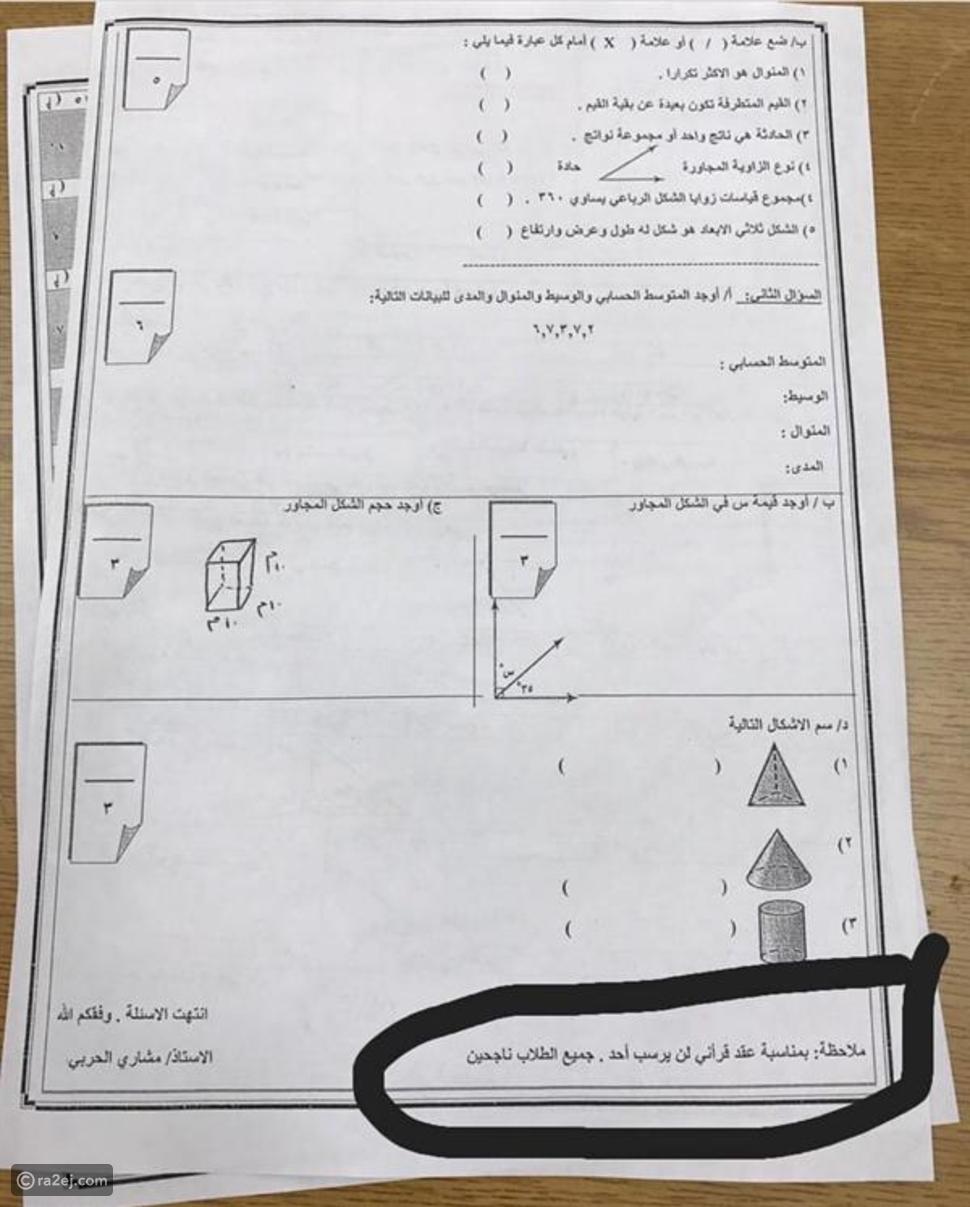 معلم رياضيات سعودي يهدي طلابه بمناسبة زواجه