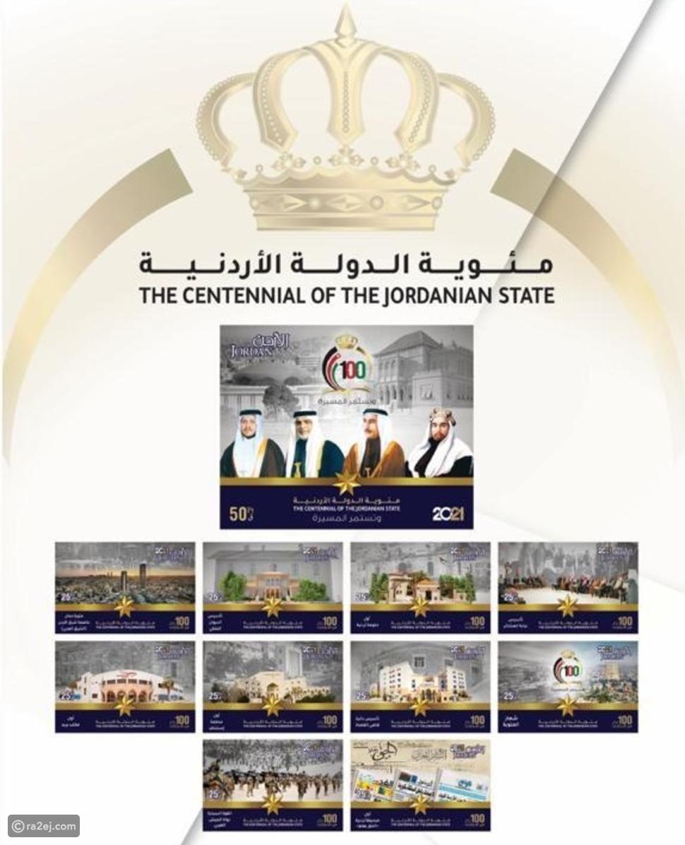 طوابع تذكارية بمناسبة مئوية الأردن ترصد إنجازات الملوك