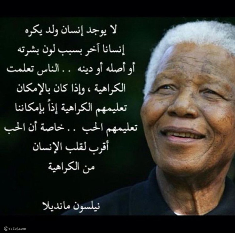 أجمل أقوال نيلسون مانديلا في يومه العالمي