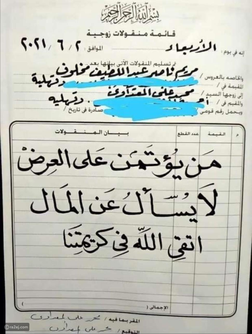 قائمة الزواج تثير الجدل في مصر: ما حكمها في الشريعة الإسلامية؟