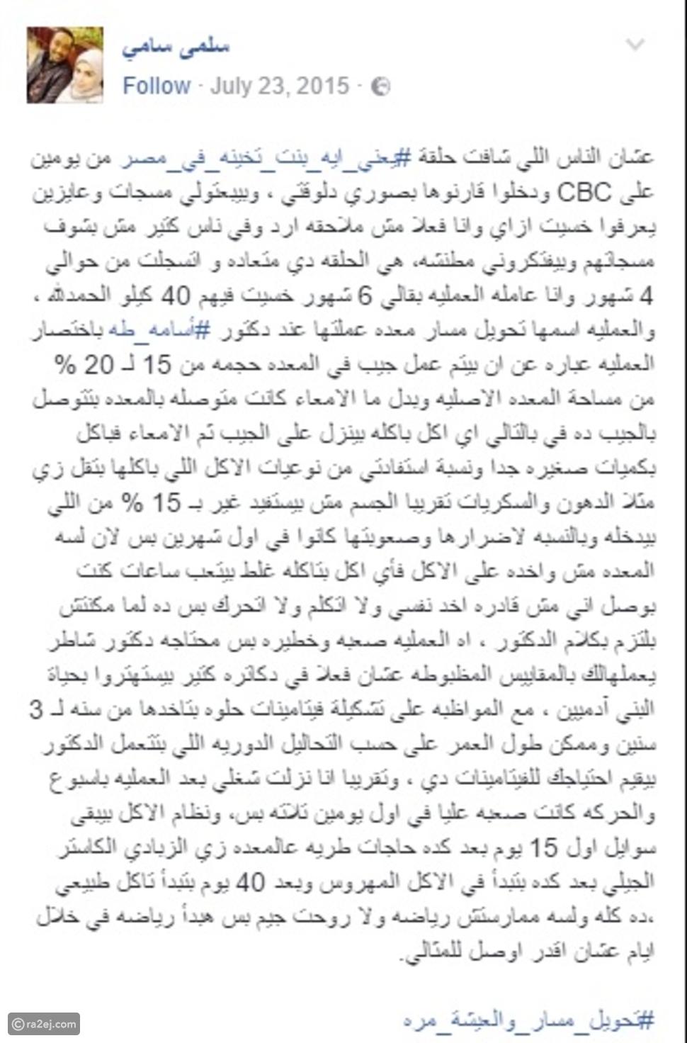 فتاة مصرية تمنح الأمل للجميع بشكلها المذهل بعد خسارة وزنها الزائد