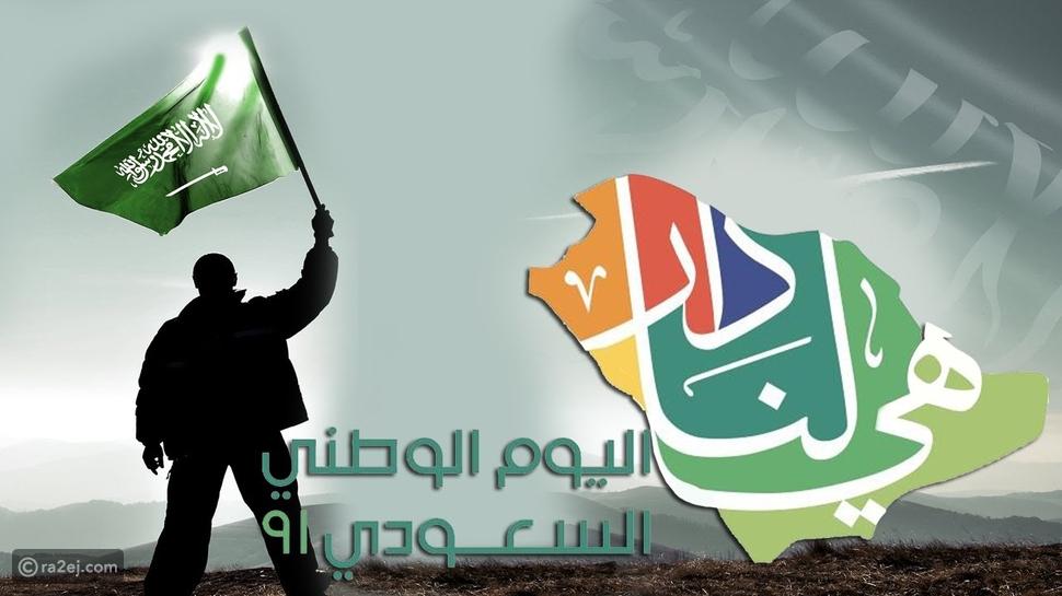 السعودية تحتفل باليوم الوطني السعودي الـ 91 تحت شعار: هي لنا دار