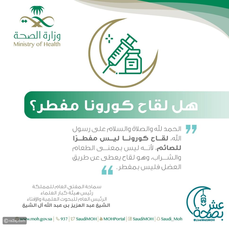 الصحة السعودية تجيب: هل لقاح كورونا مفطر؟