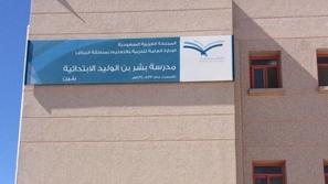 جريمة بشعة.. طفل يقتل زميله في السعودية وكاميرات المدرسة تكشف التفاصيل