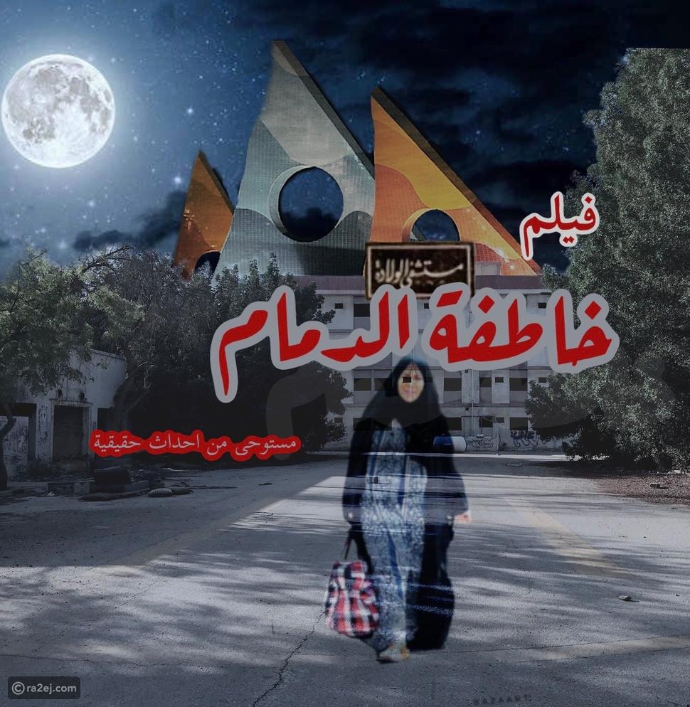 ما العلاقة بين خاطفة أطفال الدمام والممثلة هدى حسين؟