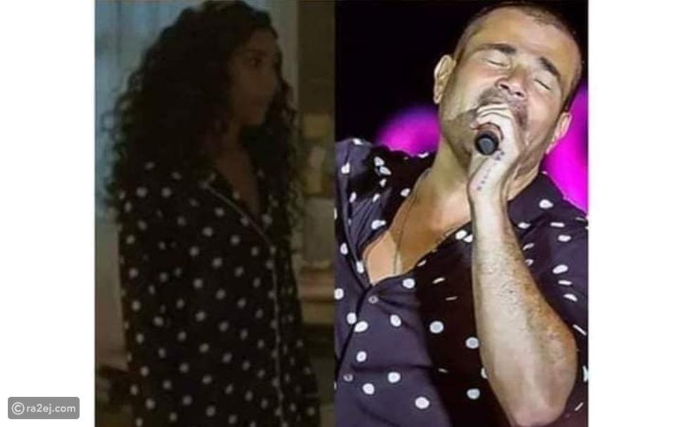 صور: تطابق ملابس عمرو دياب ودينا الشربيني يثير حيرة الإنترنت 😂