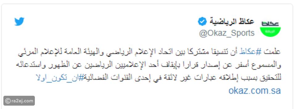 إيقاف المذيع السعودي عايد الرشيدي عن الظهور الإعلامي لهذا السبب