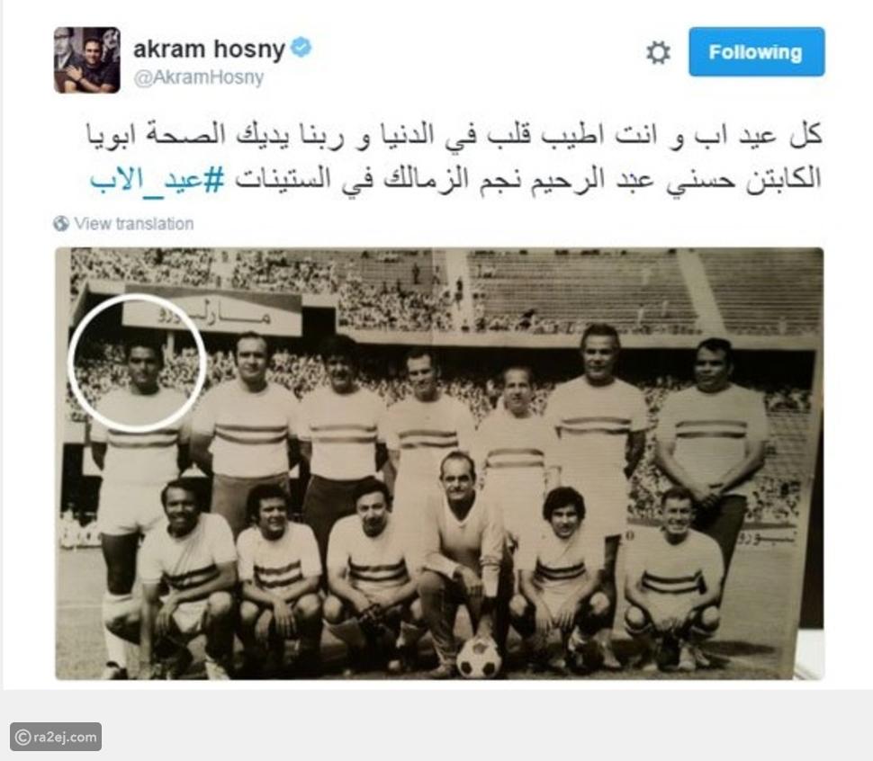 تعرفوا على والد الإعلامي أكرم حسني لاعب كرة القدم الشهير