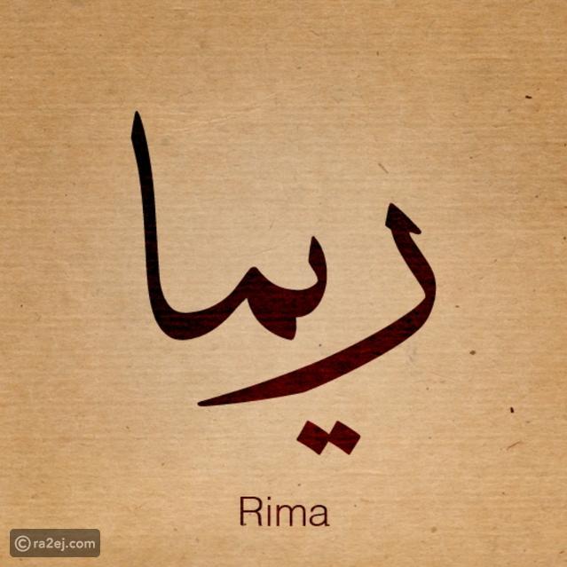 معنى اسم ريما رائج