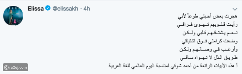 اليوم العالمي للغة العربية... اليسا تحتفل بأبيات شعرية لأحمد شوقي