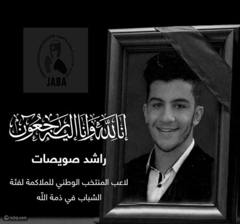 وفاة ملاكم أردني بضربة قاضية في بطولة العالم يثير الجدل:  ما القصة؟