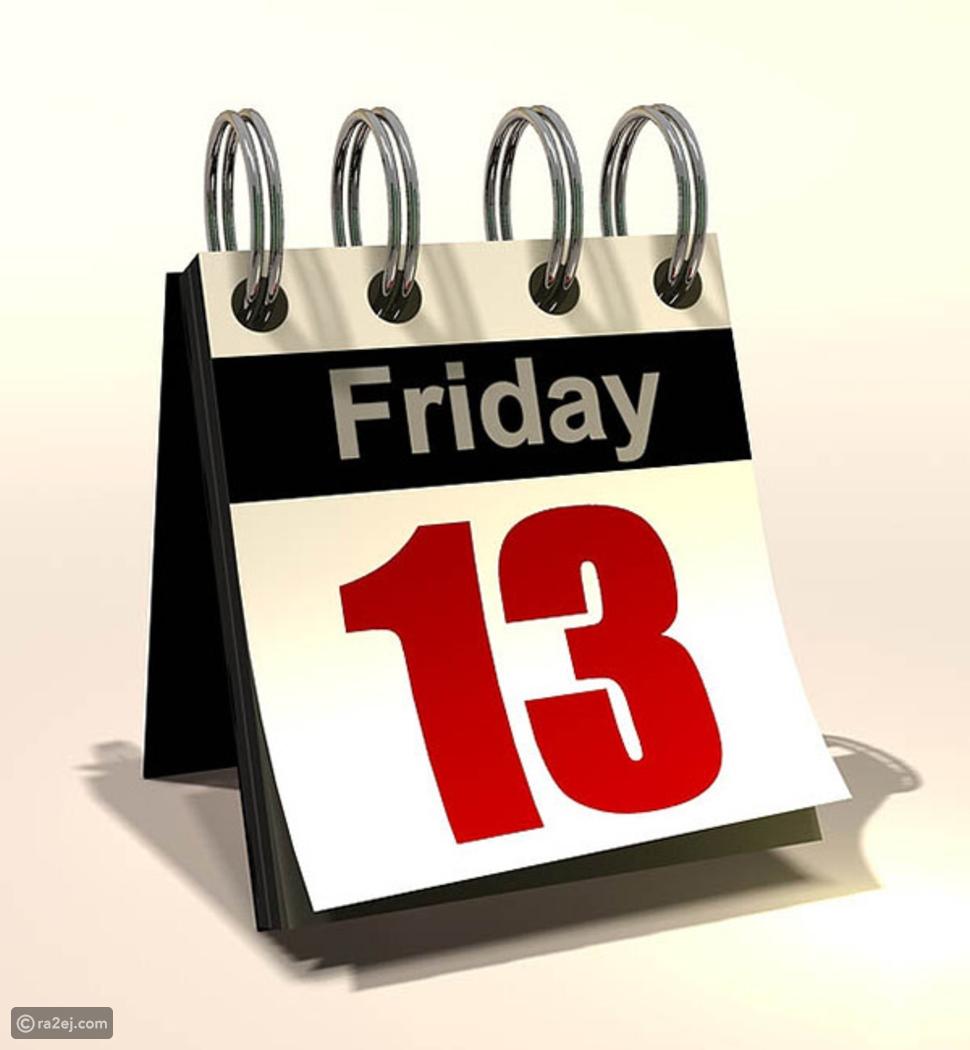 نحس يوم الجمعة الثالث عشر: خرافة أم حقيقة؟
