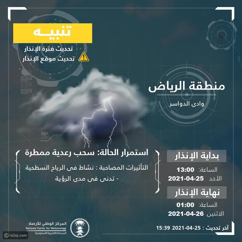الأرصاد السعودية تحذر سكان الرياض من هطول أمطار رعدية