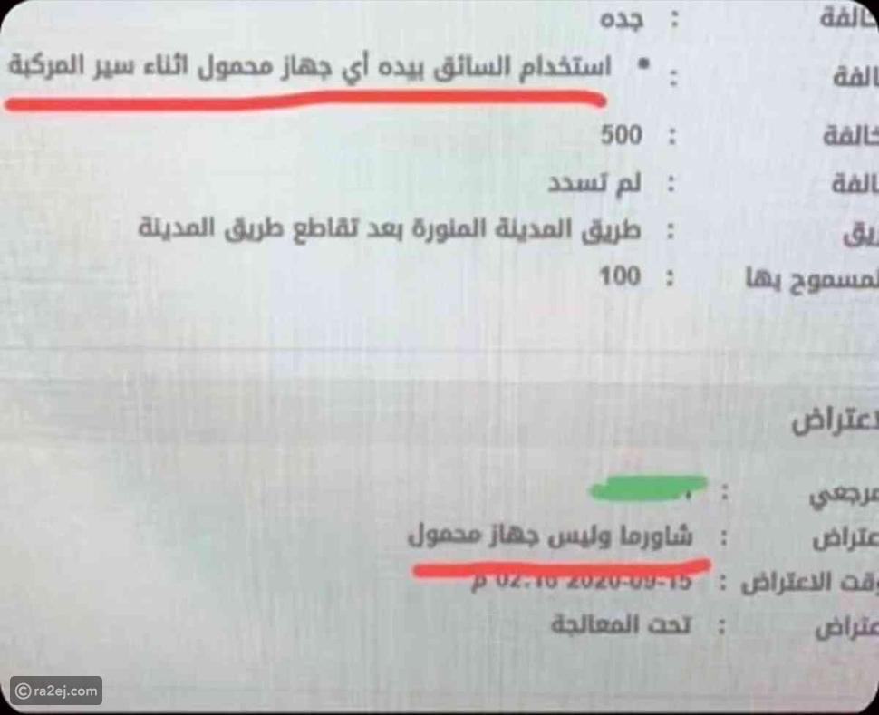 أطرف اعتراض على مخالفة مرورية بالسعودية: ولكن ماعلاقة الشاورما؟
