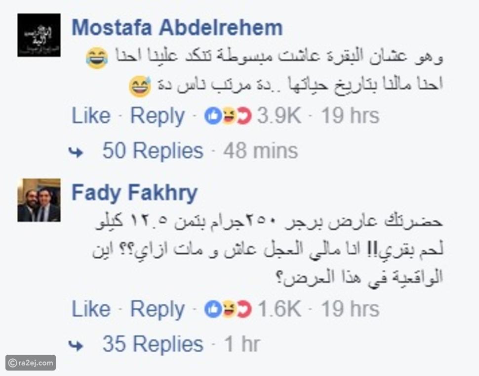 شاهد: ثورة مصرية على السوشيال ميديا بسبب سعر سندوتش همبرجر!