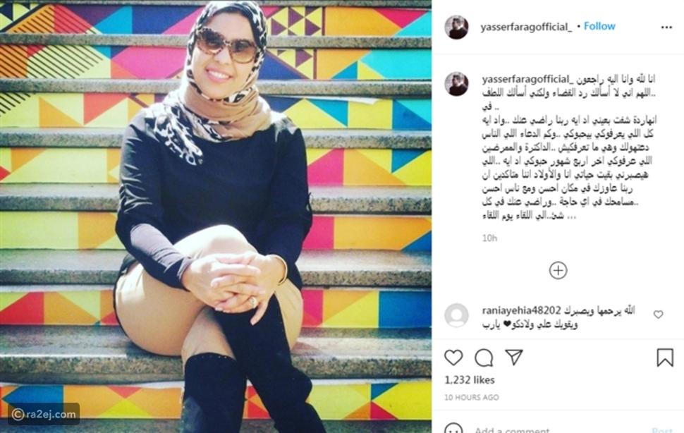 برسالة حزينة ياسر فرج يودع زوجته