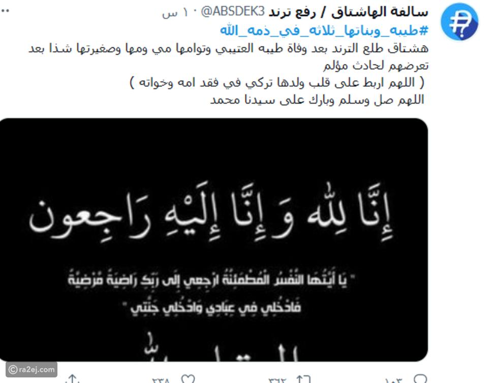 وسم #وفاة_طيبة_وبناتها_الثلاثة يتصدر تويتر السعودية