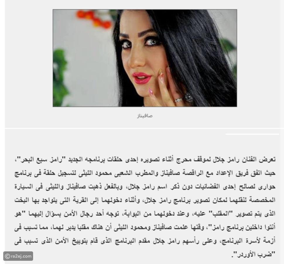 بالصور حلقات منعت من العرض في سلسلة مقالب رامز...نجمة مصرية اتهمته بالتحرش!