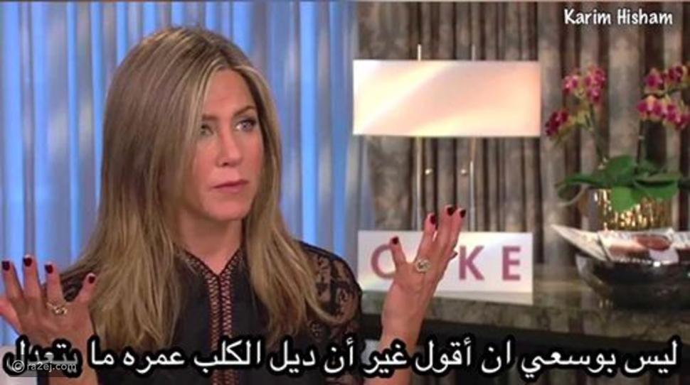 تعليق صادم من جينيفر أنيستون على خبر طلاق براد بيت وأنجلينا جولي!