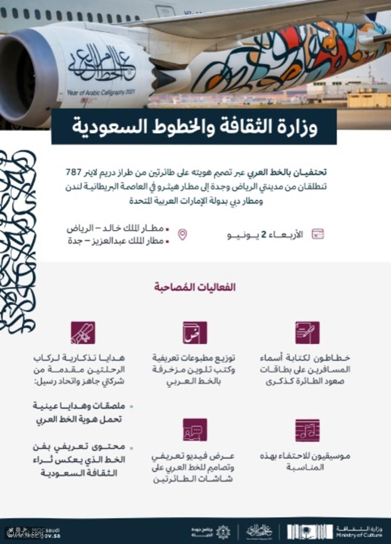 طائرت الخطوط السعودية تتزين بالخط العربي
