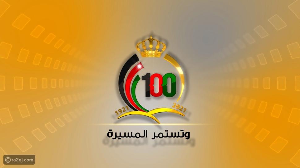 مئوية الأردن: 100 عام من الإنجازات وتستمر المسيرة