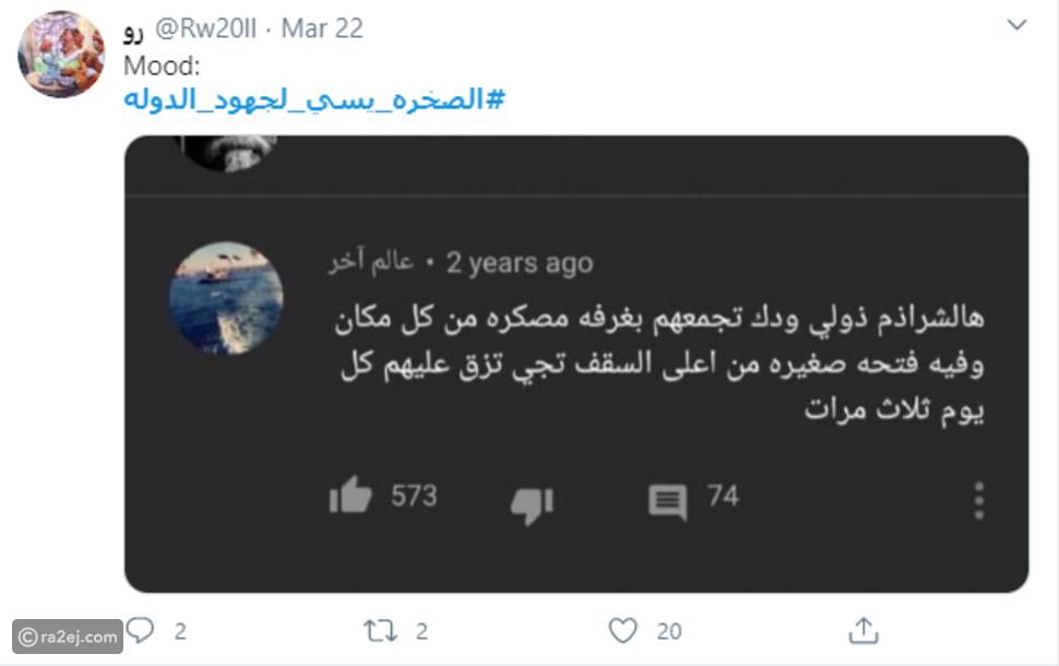 أحد مشاهير سناب شات يسخر من الأمن السعودي: هكذا برر موقفه