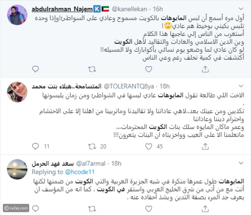 جدل حول ارتداء المايوهات في الكويت: هكذا بدأ هذا الخلاف