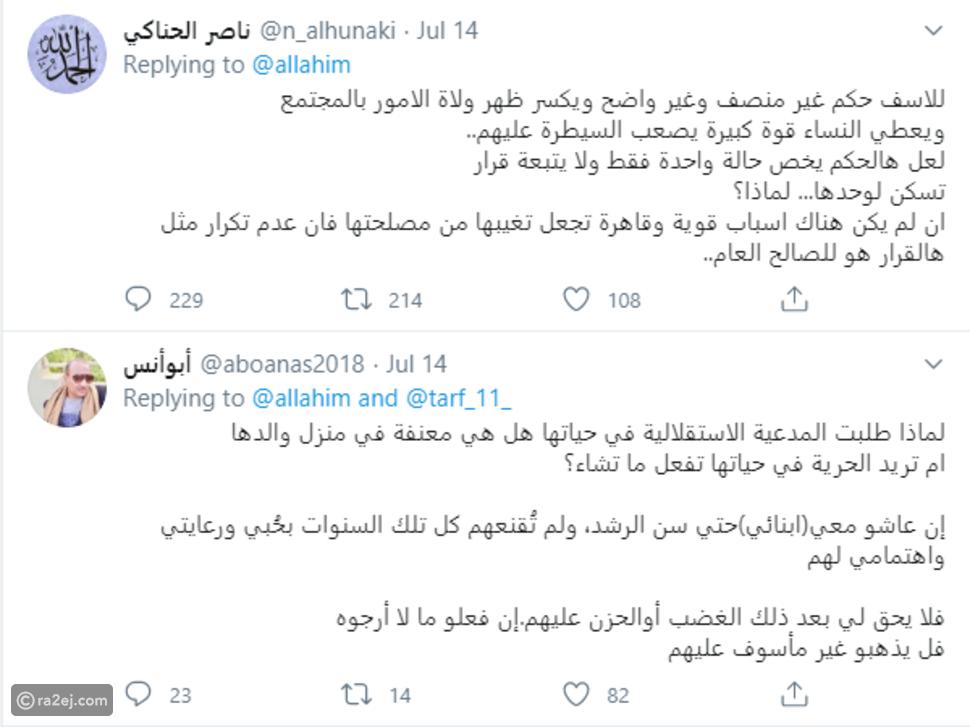 شاهد: القضاء يسقط حكم تغيب المرأة في السعودية وردود أفعال مختلفة
