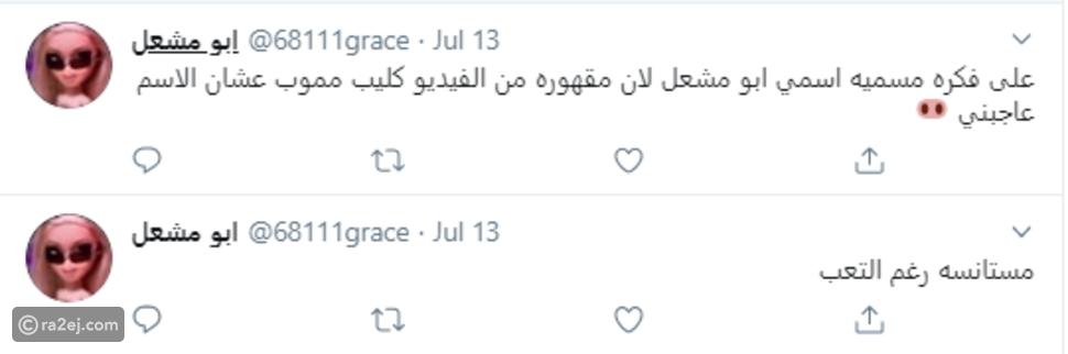 أبو مشعل حبيبة المغني السعودي عايض يوسف: ما قصتها ولماذا تحمل اسم رجل؟