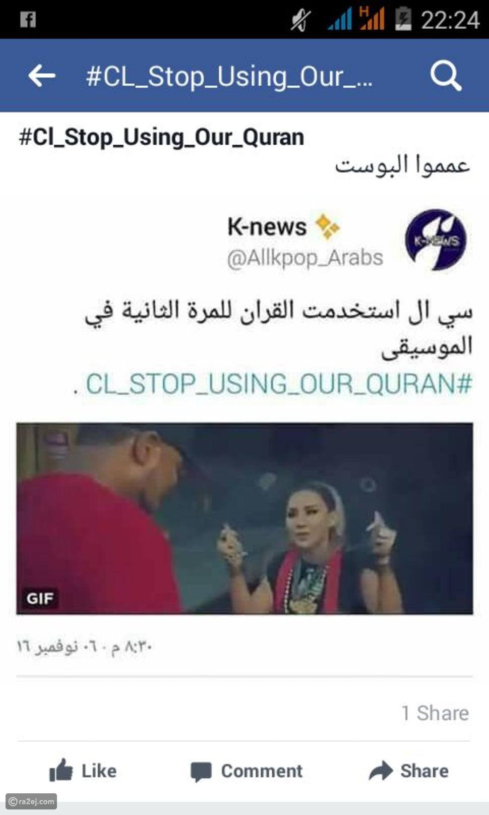 فيديو مغنية كورية شهيرة تثير غضب العرب للمرة الثانية.. والسبب!