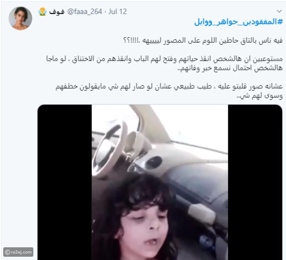 تفاصيل محزنة عن قصة المفقودين جواهر ووايل في السعودية