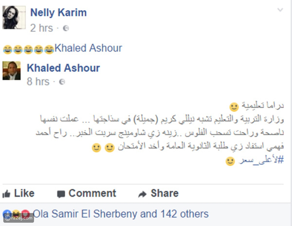 تعليق آخر من نيللي كريم