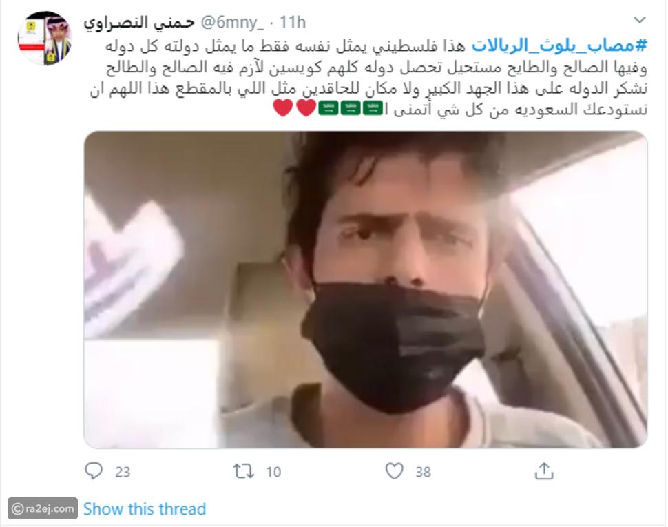 مصاب يلوث النقود بفيروس كورونا في السعودية وحالة حيرة وغضب عام