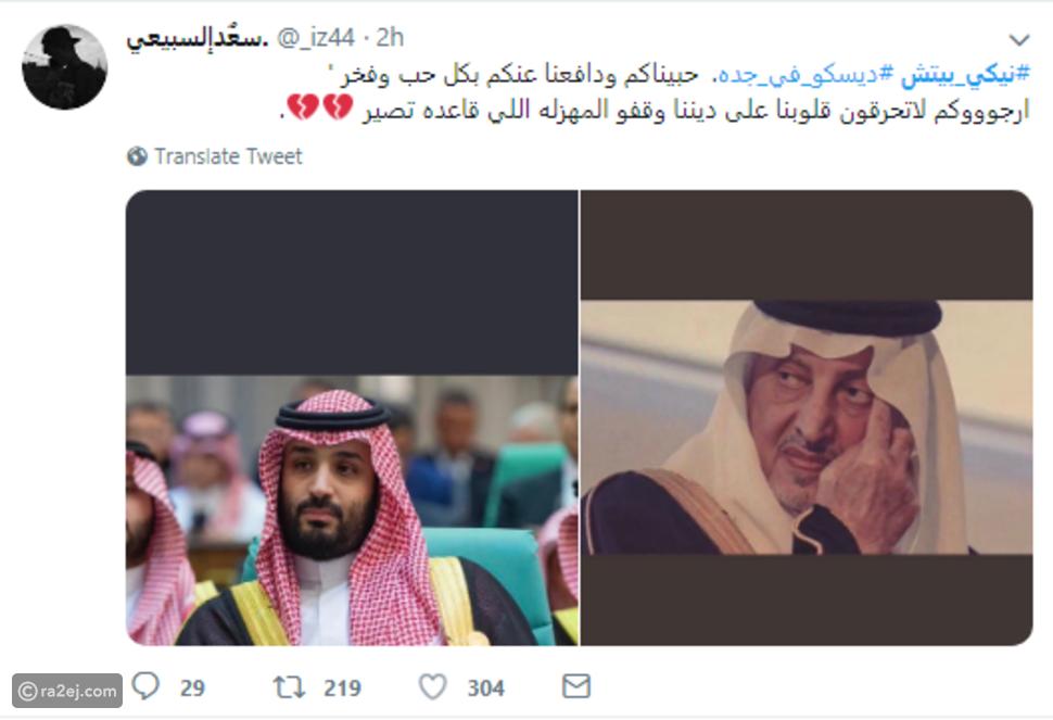 فيديو: أول ملهى ليلي في السعودية.. واشتعال حالة من الغضب والسخرية