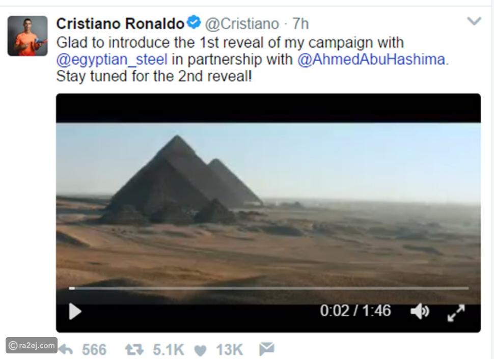 كريستيانو رونالدو يروج لمصر