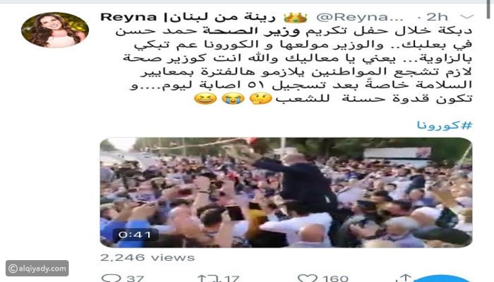 دبكة وزير الصحة اللبناني تضعه في ورطة كبيرة وتعرضه لنقد لاذع