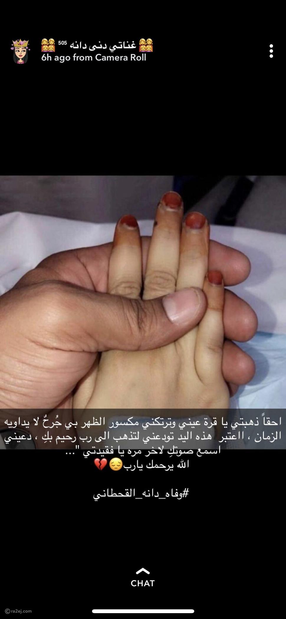 شاهد لقطات مؤثرة من جنازة دانة القحطاني.. رسالة والدها تكسر القلوب