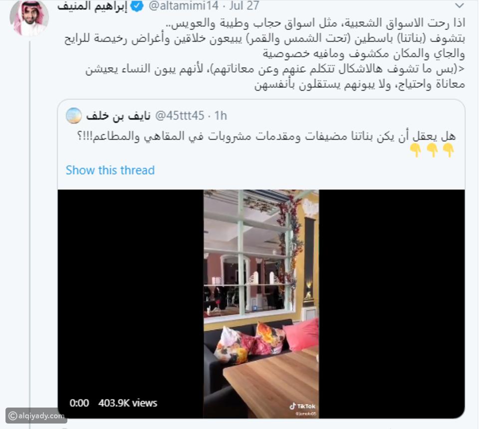 فيديو: مقهى سعودي يسمح للنساء بالعمل كنادلات لخدمة الزبائن