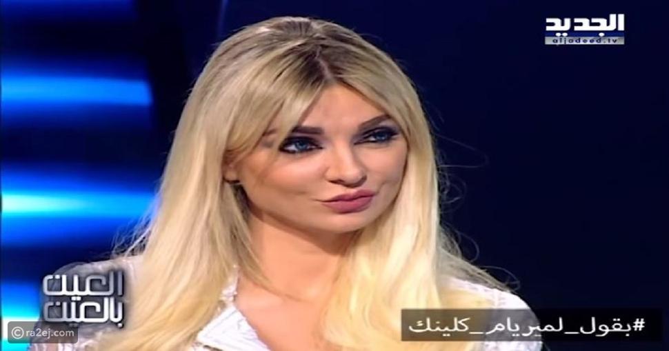 مريم كلينك في برنامج العين بالعين
