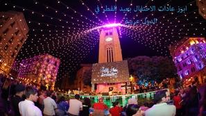 شاهد عادات الاحتفال بعيد الفطر المبارك.. أغربها في هذه الدولة العربية