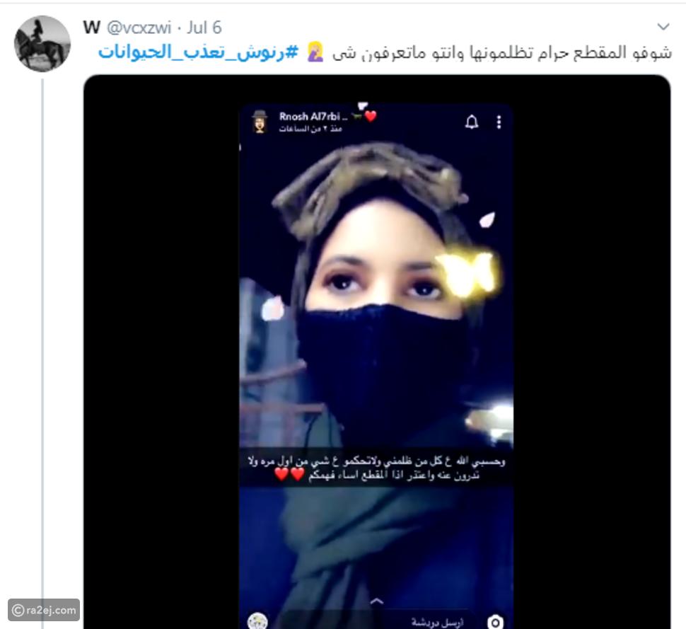 فيديو مؤلم: فتاة سعودية تُعذب الحيوانات الضعيفة ومطالبات بالقبض عليها